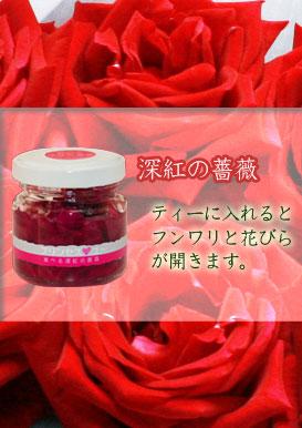 深紅の薔薇ジャム