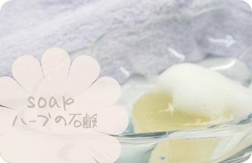 ハーブの石鹸